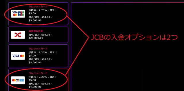 JCBの入金オプションは2つ