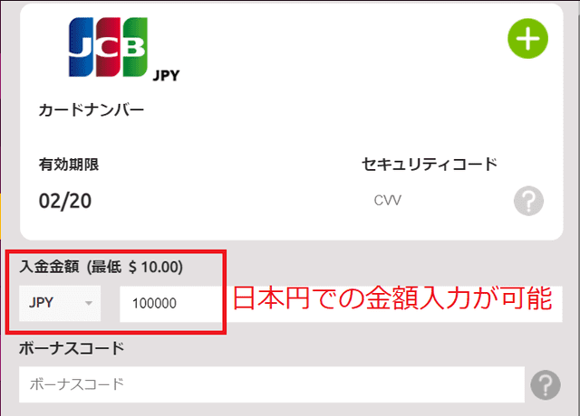 入金時には日本円での金額入力が可能