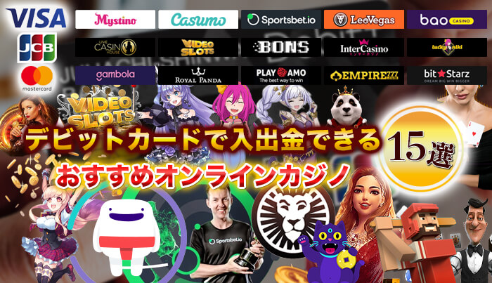 【ブランド別】デビットカードで入出金できるオンラインカジノ15選(VISA・JCB・マスターカード各5サイト)