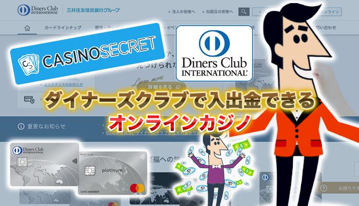 ダイナーズクラブで入出金できるオンラインカジノ