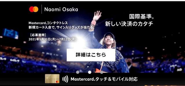 オンラインカジノで利用できるマスターカード