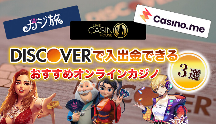 DISCOVERで入出金できるおすすめオンラインカジノ3選