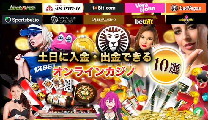 土日に入金・出金できるおすすめオンラインカジノ【10選】