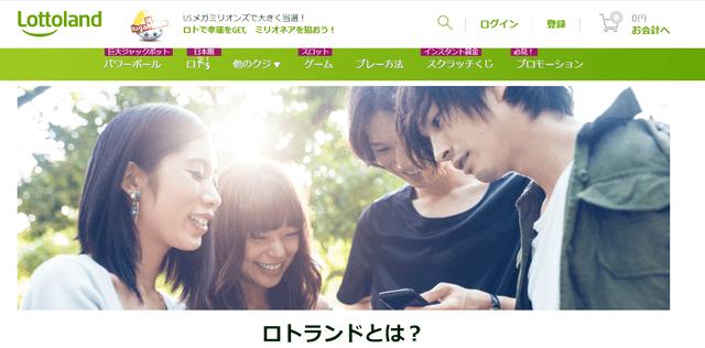 Android対応のおすすめオンラインカジノ【ロトランド】