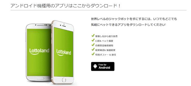 Androidユーザー専用のモバイルアプリ