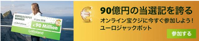 数十億円という賞金をゲットしたプレイヤー