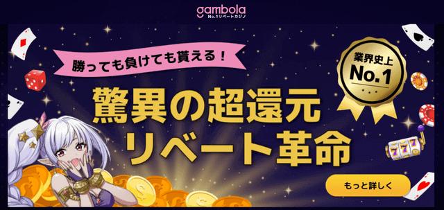 Android対応のおすすめオンラインカジノ【ギャンボラ】