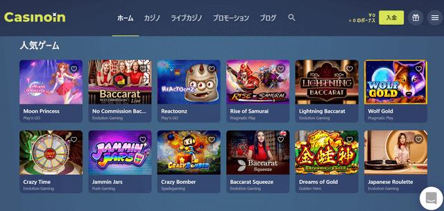 Android対応のおすすめオンラインカジノ【カジノイン】