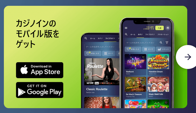 カジノインのモバイルアプリ