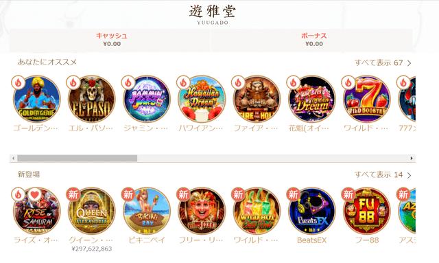 Android対応のおすすめオンラインカジノ【遊雅堂】