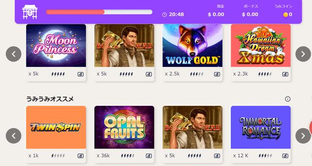Android対応のおすすめオンラインカジノ【うみうみカジノ】