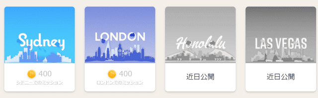 東京を始めとする世界5都市の旅を楽しめる