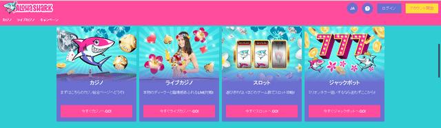 Android対応のおすすめオンラインカジノ【アロハシャーク】