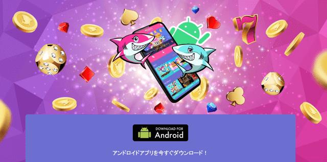 Androidユーザーが限定で利用できるモバイルアプリ
