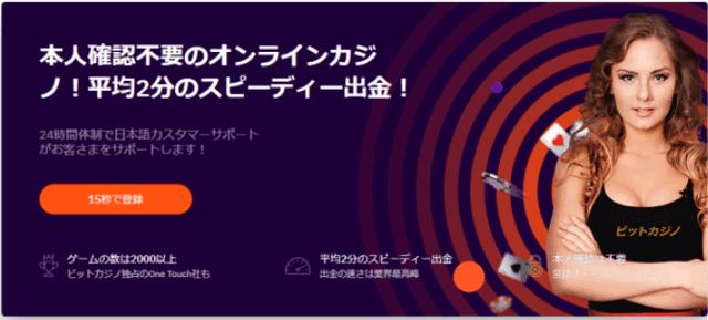 iPhone対応のおすすめオンラインカジノ【ビットカジノ】