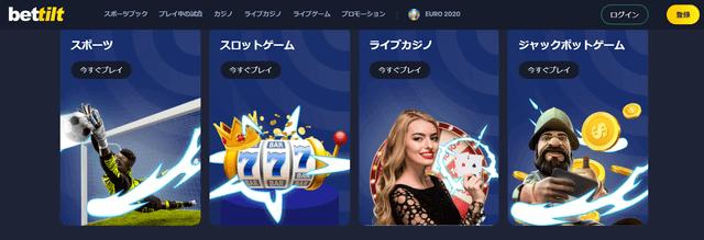 iPhone対応のおすすめオンラインカジノ【ベットティルト】