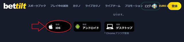 公式サイトでiosのアイコンをクリック
