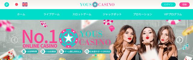 iPhone対応のおすすめオンラインカジノ【ユースカジノ】
