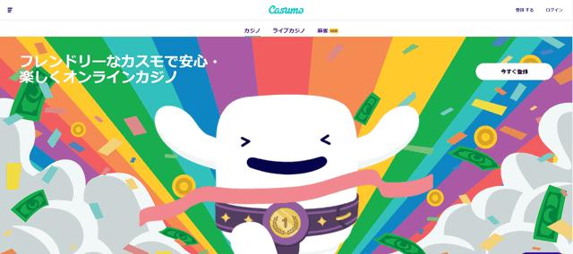 iPhone対応のおすすめオンラインカジノ【カスモ】