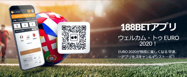 188betのiPhone対応アプリ