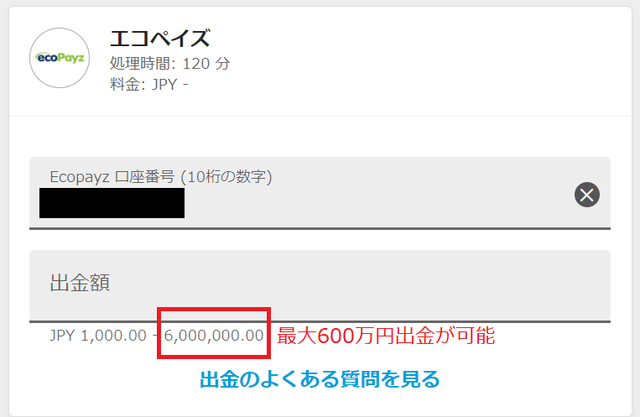 最大で600万円まで出金が可能