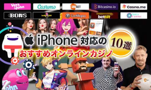 iPhone対応のおすすめオンラインカジノ【10選】
