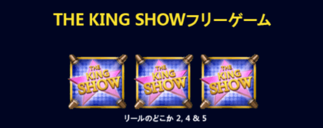 「THE KING SHOW」のシンボル