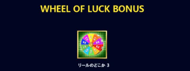 キャットインベガスのWheel of Luck Bonus