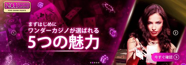 ジャックポット好きにおすすめの【ワンダーカジノ】