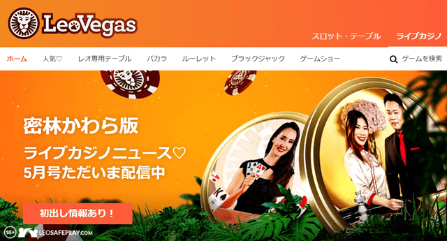 日本円で入出金できるオンラインカジノ【レオベガス】