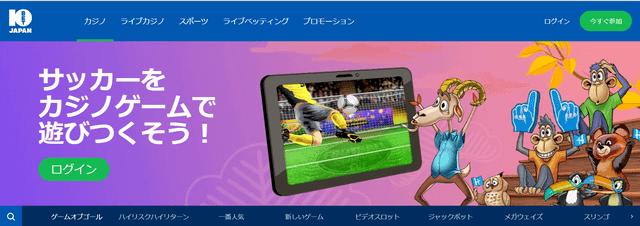 日本円で入出金できるオンラインカジノ【10bet】