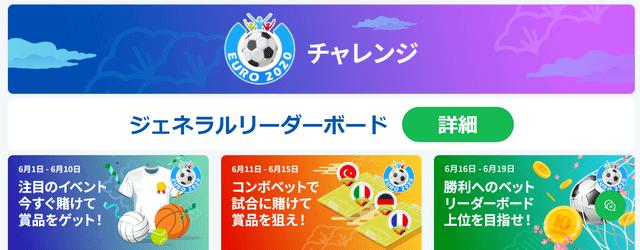 サッカー欧州選手権に関連したお得なイベント