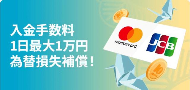 クレジットカード入金時に為替手数料損失を受けられるキャンペーン