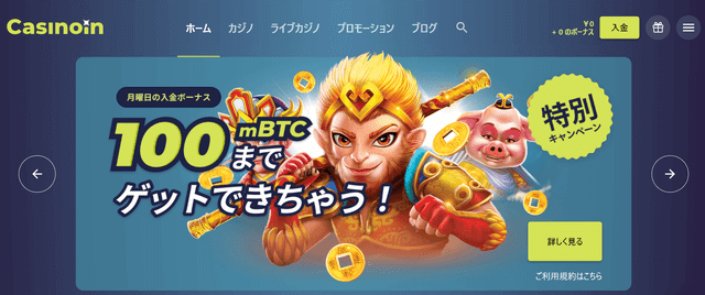 日本円で入出金できるオンラインカジノ【カジノイン】