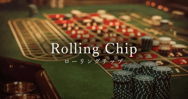 エルドアカジノの「ローリングチップ」