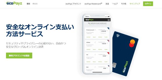 エコペイズは日本円と好相性の決済サービス