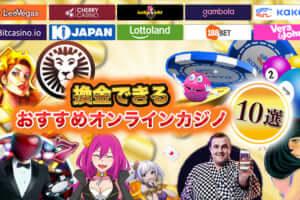 換金できるおすすめオンラインカジノ【10選】