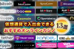仮想通貨で入出金できるおすすめオンラインカジノ【15選】