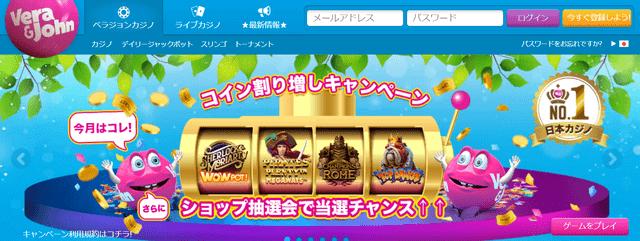 ログインボーナスがあるおすすめオンラインカジノ【ベラジョンカジノ】