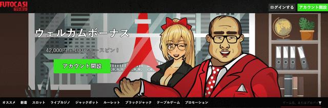 ログインボーナスがあるおすすめオンラインカジノ【フトカジ】