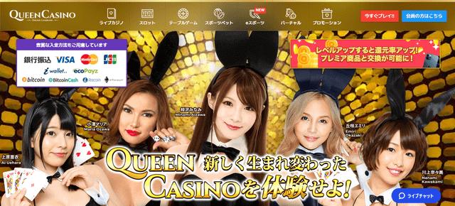 ログインボーナスがあるおすすめオンラインカジノ【クイーンカジノ】