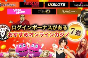 ログインボーナスがあるおすすめオンラインカジノ【7選】