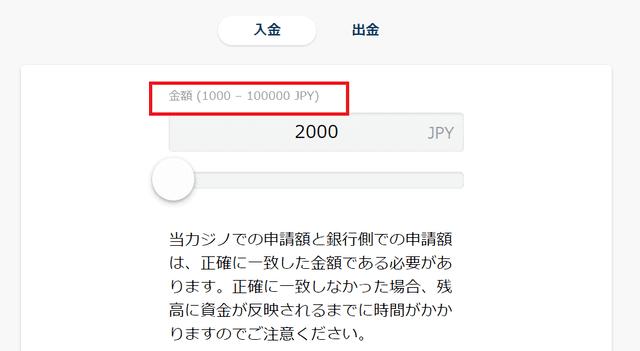 銀行振込の場合は1000円から入金可能