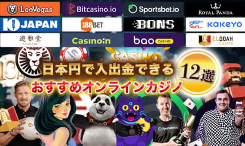 日本円で入出金できるおすすめオンラインカジノ【12選】