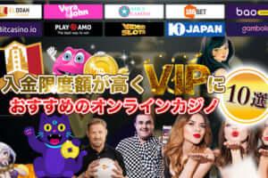 入金限度額が高くVIPにおすすめのオンラインカジノ【10選】