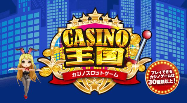 リアルマネーでプレイできる【カジノ王国】