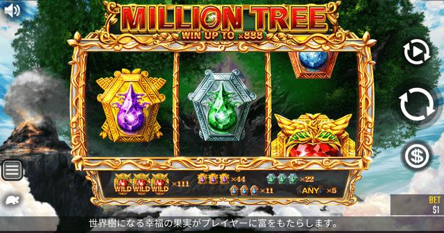 オンラインカジノでプレイできるパチスロ風ゲーム【ミリオンツリー】