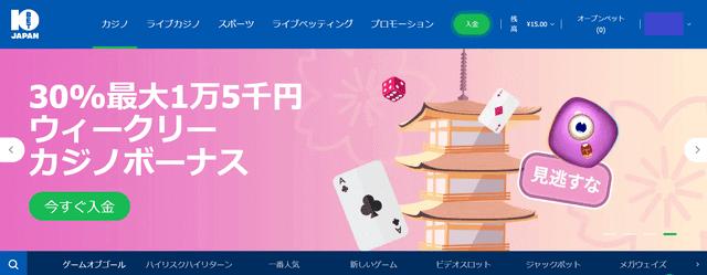 プリペイドカードで入金できる【10bet】