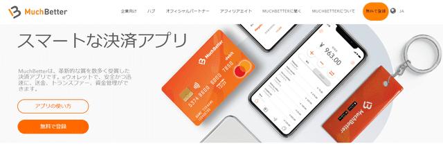 プリペイドカード入金に便利なマッチベター