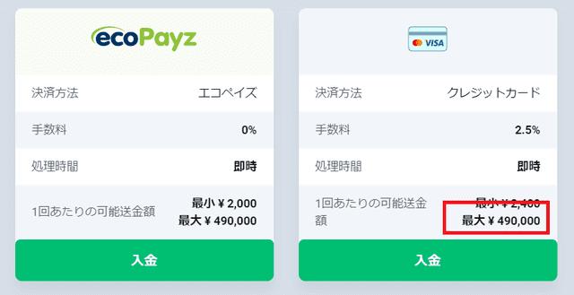 1回あたり最大で49万円まで入金可能
